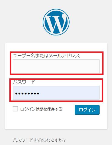 WordPress管理ログイン