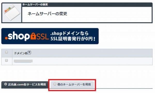 お名前.comのネームサーバーの変更