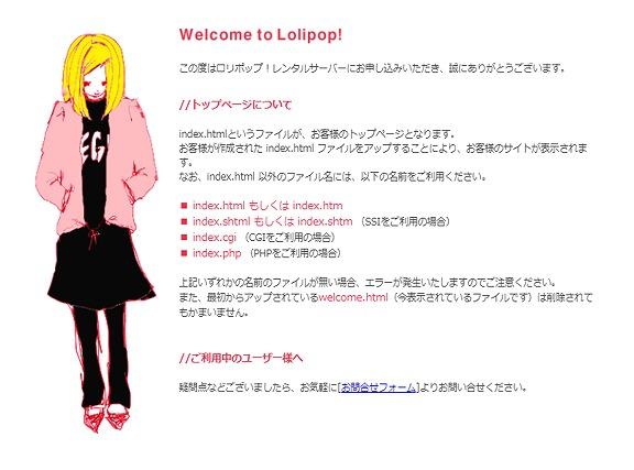 ロリポップ!の暫定ホームページ