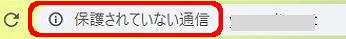 URL保護されていない通信