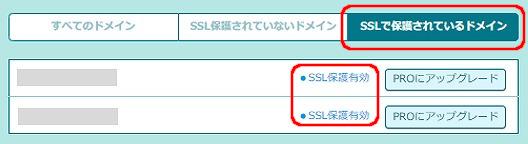 ロリポップ!独自SSL保護有効