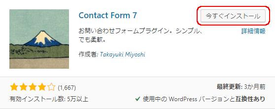 プラグイン ContactForm7 インストール