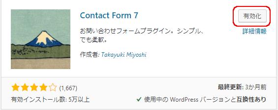 プラグイン ContactForm7 有効化
