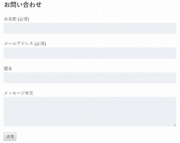 Contact Form 7問い合わせフォーム