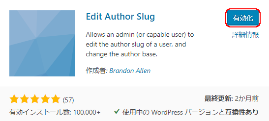 Edit Author Slug「有効化」