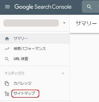 Search Console サイトマップ