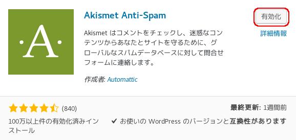 プラグインAkismet Anti-Spam有効化
