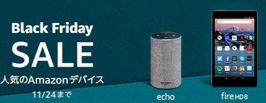 (Amazon) BlackFridayを日本で初開催!