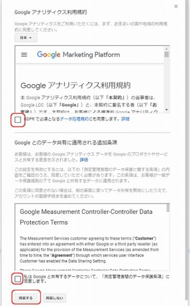 Googleアナリティクス 利用規約
