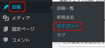 WordPreseeカテゴリー選択