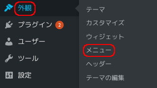 WordPress メニュー選択
