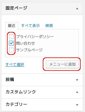 WordPress メニュー固定ページ追加
