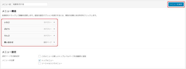 WordPress メニュー編集