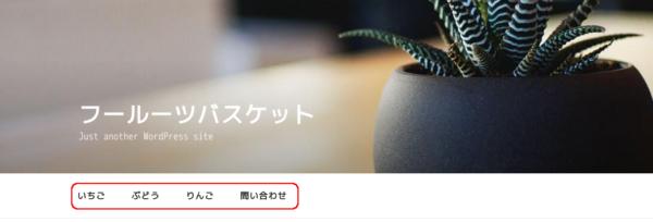 WordPress メニュー表示