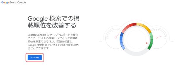 Google Search Console開始