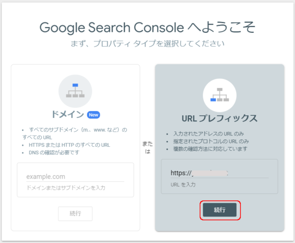 Google Search Console プロパティタイプ選択