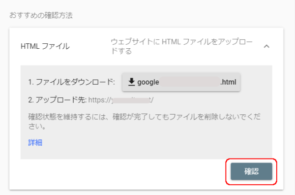 Google Search Console HTMLファイル