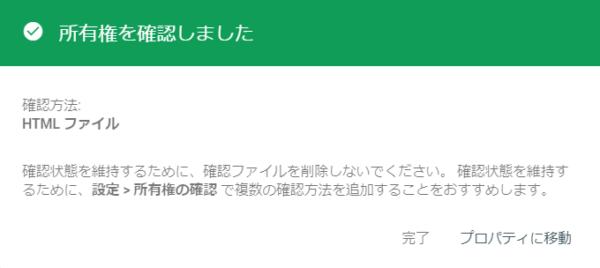 Google Search Console 所有権確認