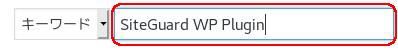 SiteGuard WP Plugin検索