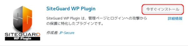 SiteGuard WP Pluginインストール