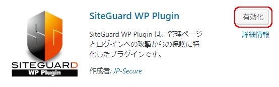 SiteGuard WP Plugin 有効化