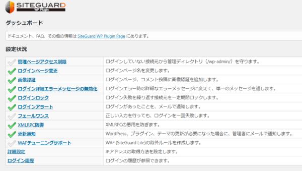 SiteGuard WP Plugin ダッシュボード