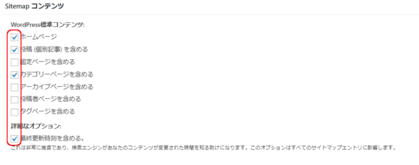 Google XML Sitemaps sitemapコンテンツ