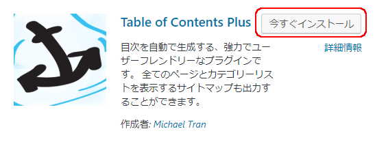 Table of Contents Plus 今すぐインストール