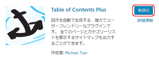 Table of Contents Plus 有効化