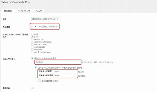 Table of Contents Plus 基本設定
