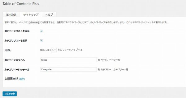 Table of Contents Plus サイトマップ