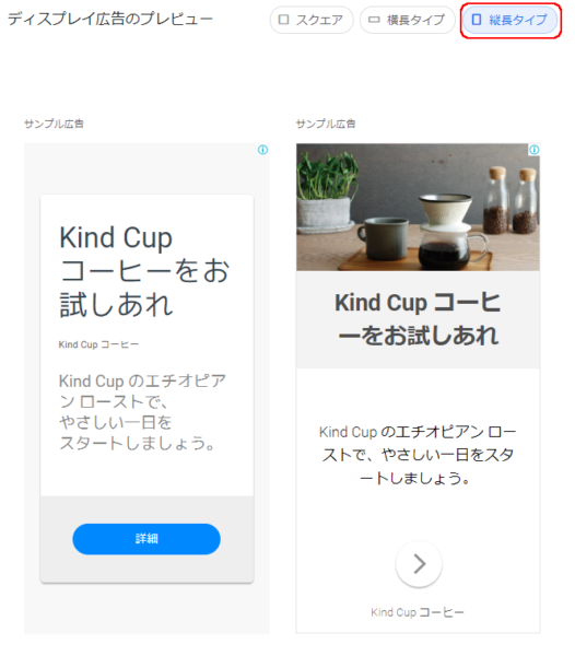 Google Adsense 広告 ディスプレイ広告 縦長タイプ