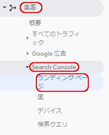 Googleアナリティクス ランディングページ