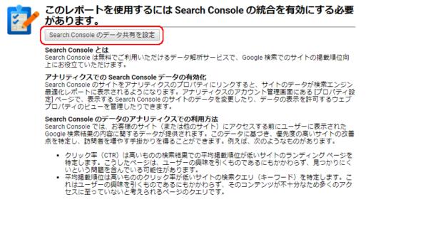 Googleアナリティクス このレポートを使用するにはSearch Consoleの統合を有効にする必要があります。