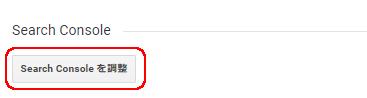 Googleアナリティクス Search Consoleを調整