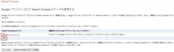 Googleアナリティクス Search Consoleのデータを使用する