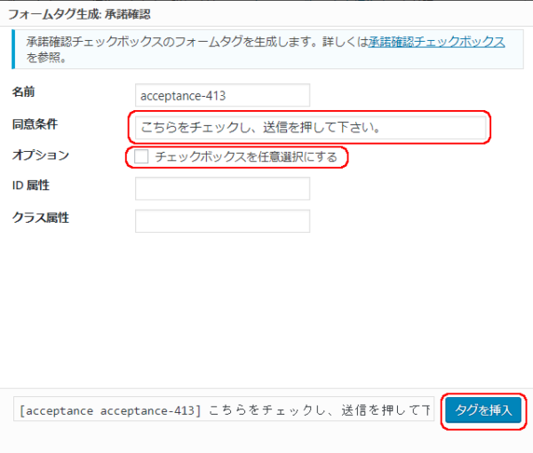 Contct Form 7 承認確認タグ