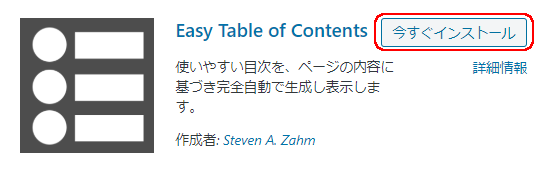 Easy Table of Contents インストール