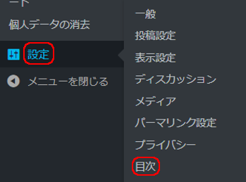 Easy Table of Contents 目次設定