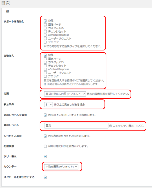 Easy Table of Contents 目次設定 一般