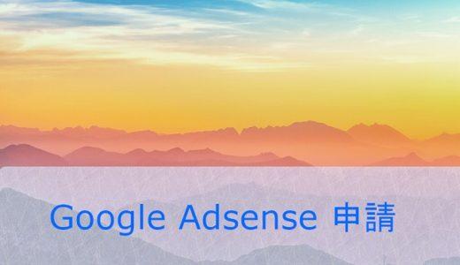 Google Adsense 申請を通過するポイント
