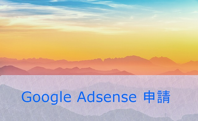 Google Adsense 申請を通過するポイントは