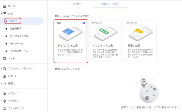 Google Adsense 新しい広告ユニットの作成