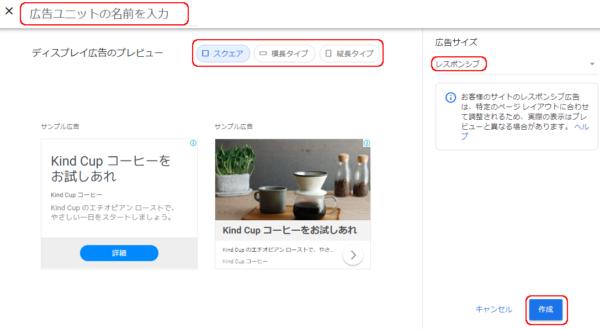 Google Adsense 広告 ユニットの名前を入力