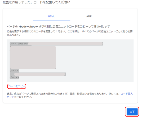 Google Adsense 広告 作成コードを配置