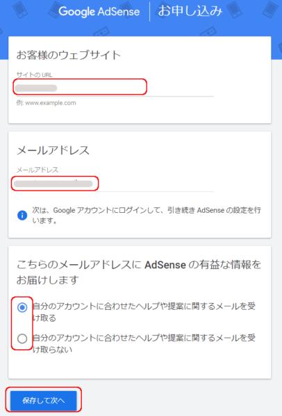 Google Adsense ウエブサイト入力画面