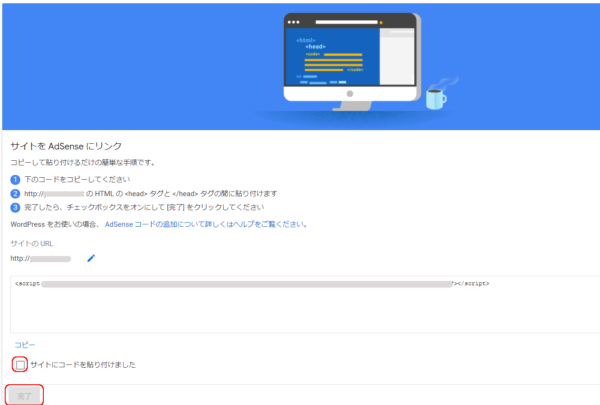 Google Adsense リンク画面