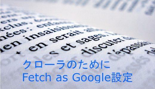 クローラを効率よく回す Fetch as Googleを設定