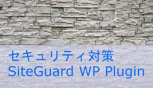 セキュリティ対策 プラグインSiteGuard WP Plugin 導入