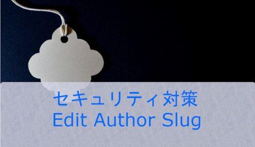 ログインユーザーが見えるセキュリティ対策 プラグイン Edit Author Slug導入